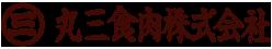 名古屋市の丸三食肉株式会社は精肉加工卸売りで安心、便利、親切な会社です。