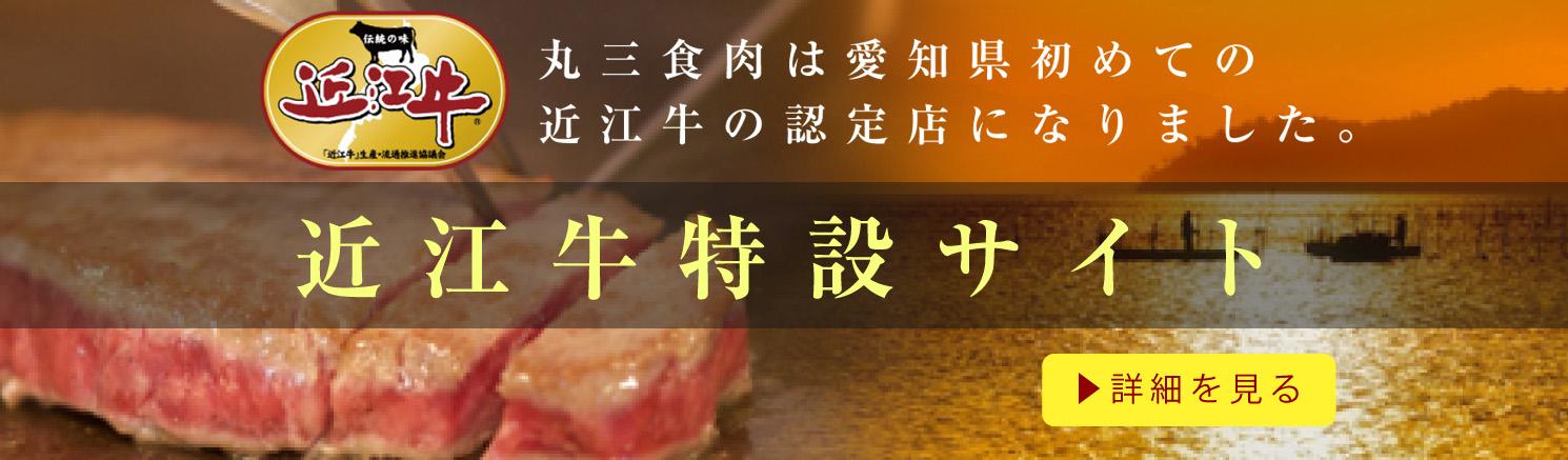 近江牛特設サイト