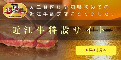 丸三食肉株式会社