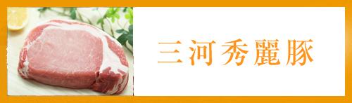 三河秀麗豚